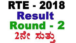 RTE Admission 2018-19 | Round 2 Results