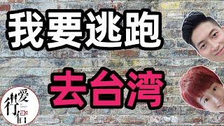 台湾印象part 22【我为什么放弃日本,选择台湾?】 Why don