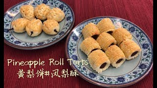 Pineapple Roll Tarts 黄梨饼#凤梨酥