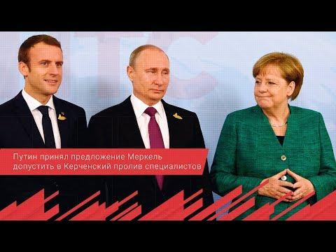 НТС Севастополь: Путин принял предложение Меркель допустить в Керченский пролив специалистов