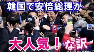 【平昌五輪】「韓国を訪れた安倍が大人気すぎ!まるでスーパースター」韓国人の反応