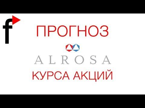 Алроса: прогноз курса акций и дивидендов до 2021 года