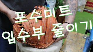 야구글러브수리 중-하다케야마 포수미트 입수부 줄이기#1