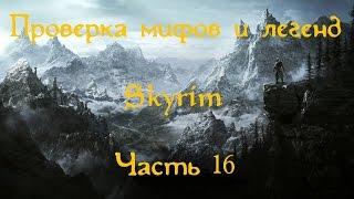 Проверка мифов и легенд в Скайрим. Часть 16. [Эбонитовый воин + АРЕНА]