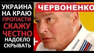 УКРАИНА НА КРАЮ ПРОПАСТИ АДА - Евгений Червоненко - 8.02.2018
