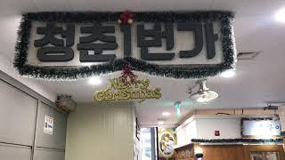 서울풍물시장 청춘일번가 크리스마스 연출 / 장식 데코 …