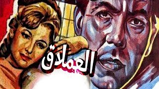 فيلم المارد لفريد شوقى