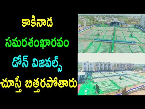 YSRCP Samara Shankaravam | Kakinada AP | Drone Visuals | Meeting Arrangements | Cinema Politics