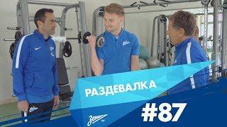 «Раздевалка» на «Зенит-ТВ»: выпуск №87
