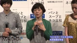 女優のもたいまさこさんが7月4日、東京都内であった小林聡美さん主演のW...