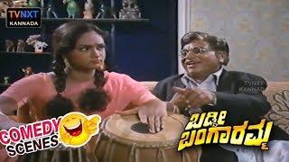 Baddi Bangaramma- ಬಡ್ಡೀ ಬಂಗಾರಮ್ಮ  Movie Comedy Video Part-2   Kannada Comedy Scenes   TVNXT Kannada