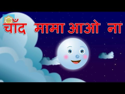 Hindi Nursery Rhyme | Chanda Mama Aao Na
