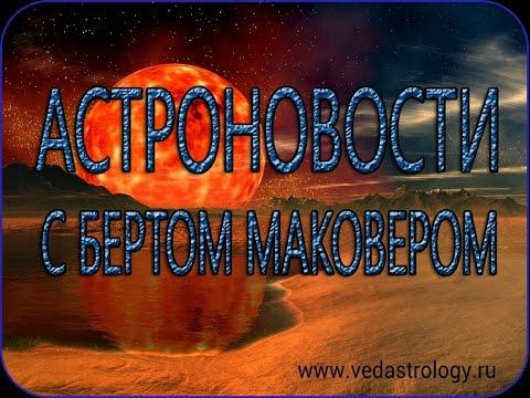 Ведическая астрология. Самый благоприятный день в году. Пожары в Хакасии. Камасутра по-оренбургски