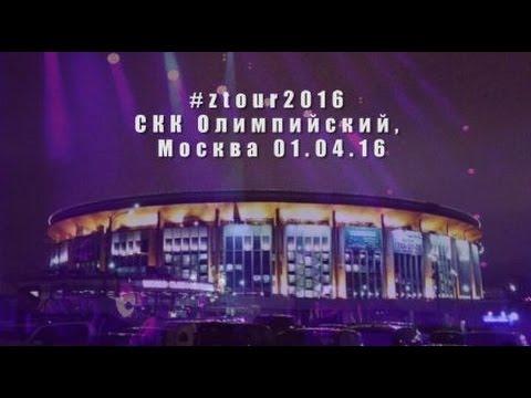 Слушать Земфира - Искала (Москва, Олимпийский, 01.04.2016) оригинал