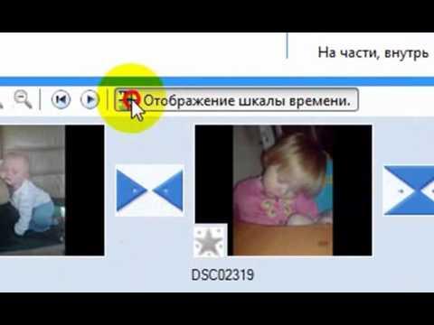 Создание видео из фотографий в Windows Movie Maker