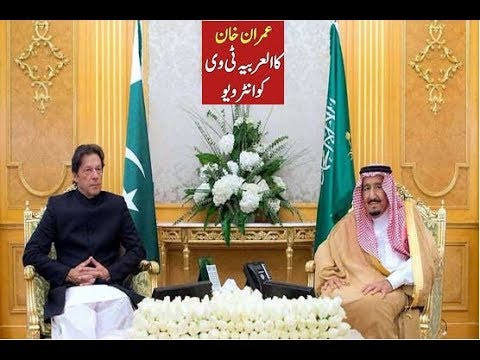 PM Imran Khan in Saudi Arabia - Special interview for Arab news channel