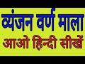 hindi vyangan kids special | व्यंजन क से ज्ञ | व्यंजन वर्ण से शब्द बनाना |
