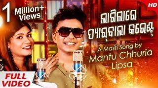 Video Laagilare Pyar Wala Current - Studio Version | Mantu Chhuria & Lipsa | A Song by Sidharth TV download MP3, 3GP, MP4, WEBM, AVI, FLV Agustus 2018
