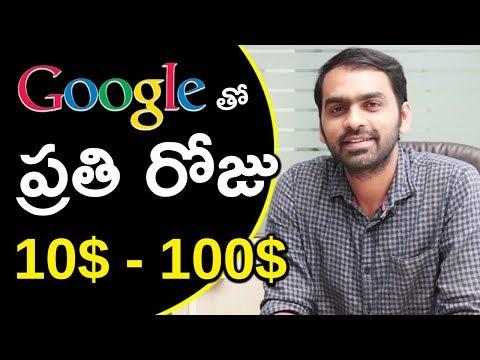 Earn $100 Per Day Online | Google User Research | 100% Genuine Online Earnings