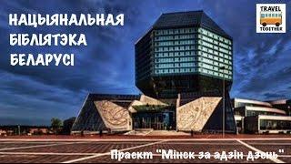 Проект ''Минск за один день''. Национальная библиотека Беларуси | National Library of Belarus