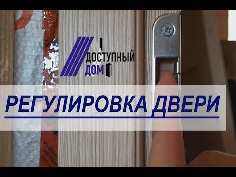 Как отрегулировать металлическую дверь плохо закрывается