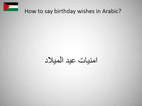 How To Say Birthday Wishes In Arabic