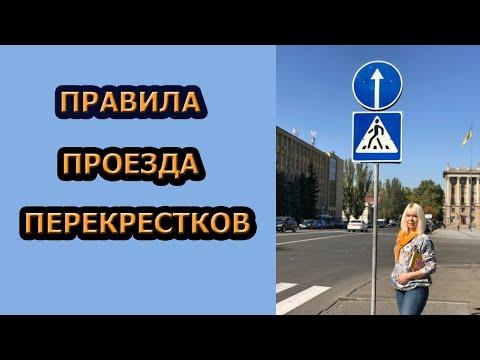 ПРАВИЛА ПРОЕЗДА ПЕРЕКРЕСТКОВ.