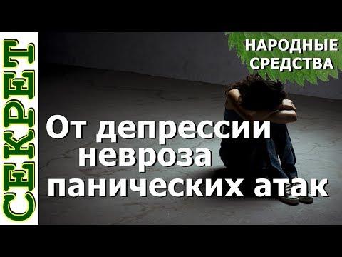 💥Лечение депрессии, невроза, панических атак народными средствами 🍀 Как справиться с депрессией