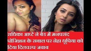 Padman actress Radhika Apte ने preferred position in the bed के सवाल पर Neha Dhupia को दिया दिलचस्प
