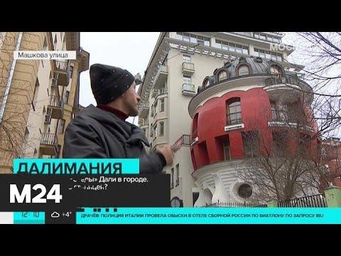 Очереди на выставку Дали не уменьшаются - Москва 24