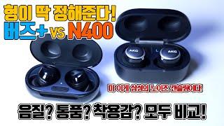 AKG n400 VS 갤럭시 버즈 플러스 노이즈캔슬링이…