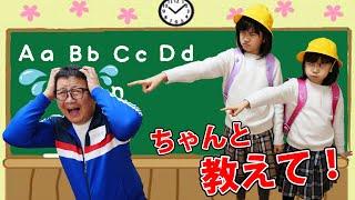 クセが強〜い!!パパ先生ちゃんと英語を教えて!!himawari-CH