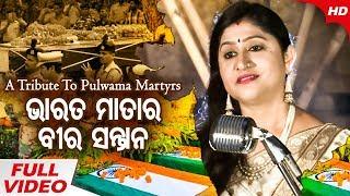 A Tribute To Pulwama Martyrs   Bharata Maata Ra Bira Santana By  Namita Agrawal   Sidharth Music