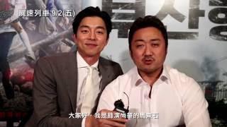 《屍速列車》孔劉、馬東石──來自首爾的問候 9/2(五) 屍裡逃生