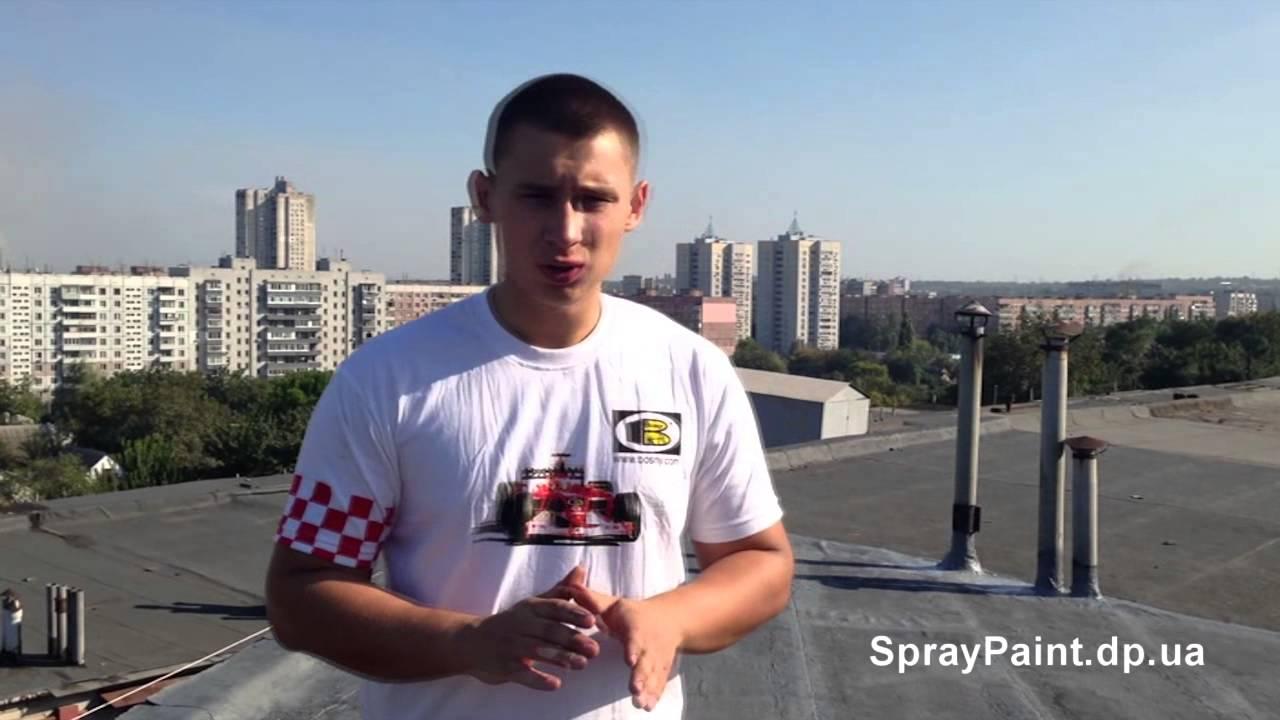 Мастика (жидкая резина) для крыш и стен Bosny - YouTube
