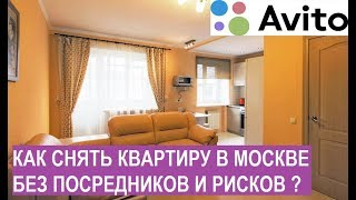 видео Снять однокомнатную квартиру без посредников