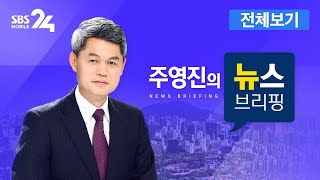 SBS 뉴스 live stream on Youtube.com