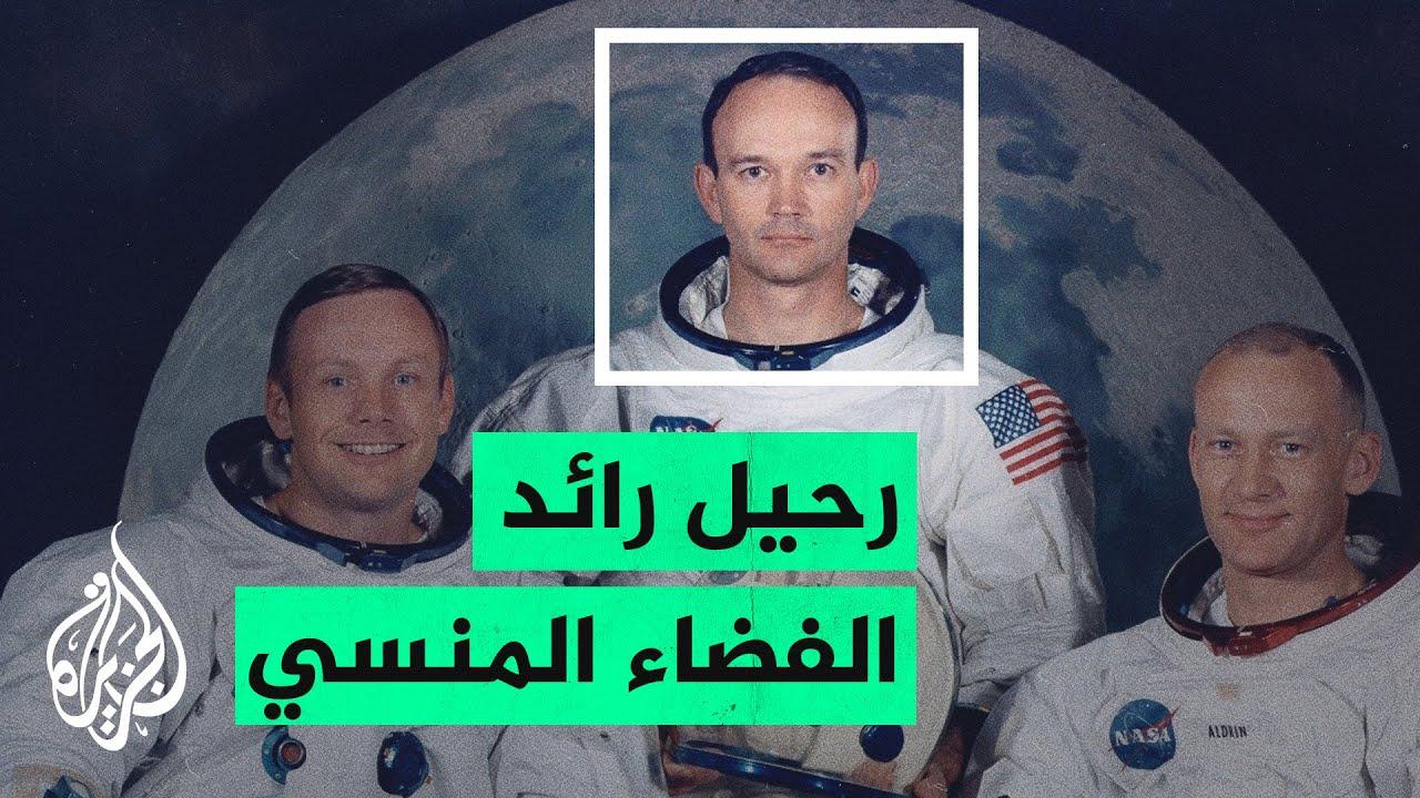وفاة الرجل الذي جلس ينتظر وحيدا في الفضاء بمهمة -أبولو 11-