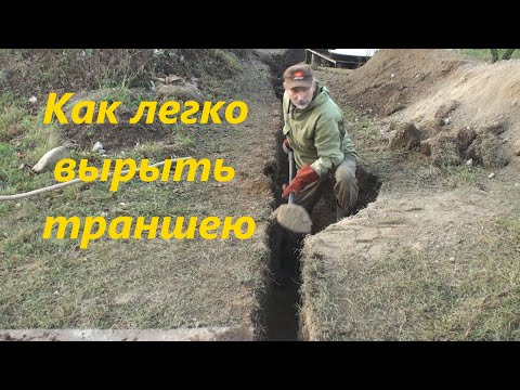 Как копать траншею под водопровод своими руками