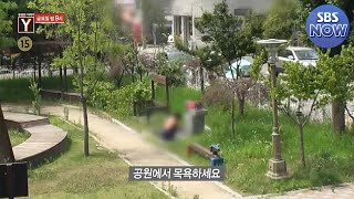 [예고] 공원에서 벗은 채로 목욕하는 여자#궁금한이야기 #YStory   SBSNOW