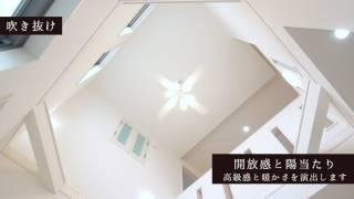 住宅紹介|東栄住宅のこだわり