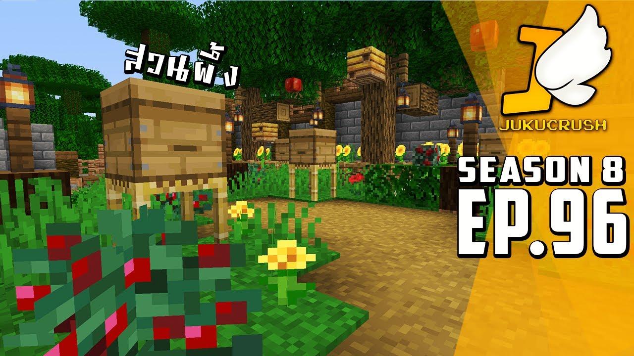 สวนผึ้งแห่งใหม่ - Minecraft 【Jukucrush Server - Season 8】EP.96
