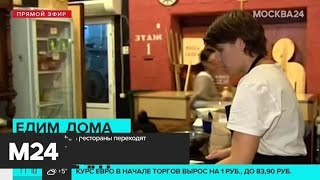Некоторые московские рестораны закрылись из-за коронавируса - Москва 24
