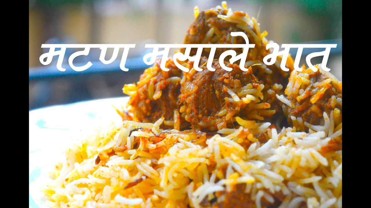 mutton masala bhat recipe in marathi mutton masala bhat recipe in marathi youtube forumfinder Choice Image