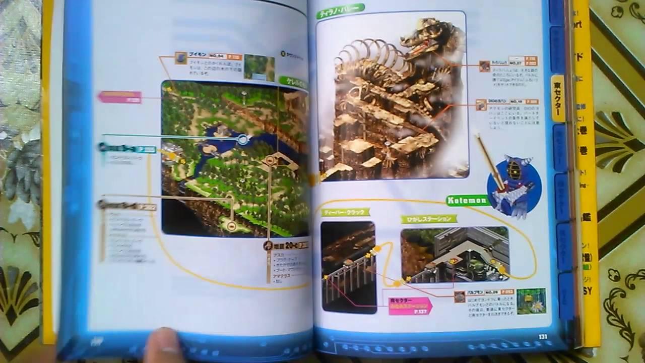 Digimon World dawn manual