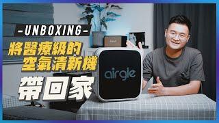 【開箱】將醫療級空氣清新機帶回家|Airgle AG300|