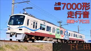 【全区間走行音】上信電鉄7000形 高崎→下仁田