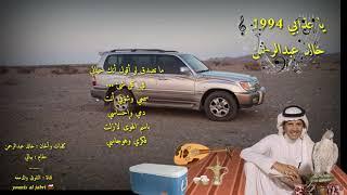 خالد عبد الرحمن - يا عذابي 1994 مع الكلمات HD