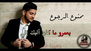 Mamnou3 ll rjou3 Karaoke ممنوع الرجوع