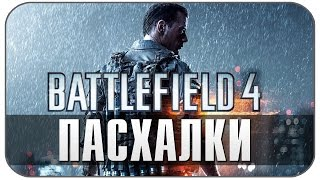 Пасхалки Battlefield 4 [Easter Eggs]